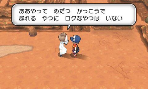 pokemonxy11-14